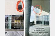 """'알몸 노출' 제주 그랜드조선호텔…""""사우나 이용객 더 있다"""""""