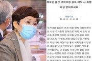 """임오경 의원 '선수 폭행' 청원글에 """"악의적인 허위 사실"""""""