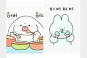"""'허버허버'가 혐오표현? 이모티콘 판매중지에 누리꾼들 """"예민해"""""""