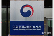 [단독]공식 해명자료도 '거짓'?…공수처, 보도자료 위법 논란까지 제기