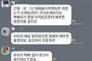 """""""배부른 멍청이들"""" 택배 차량 막은 고덕 아파트 입주민 단톡방 논란"""