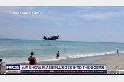 머리 바로 위 비행기가 '휙'…美 해변에 비상착륙 (영상)