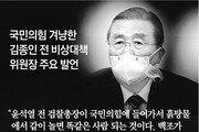 김종인, 국민의힘-윤석열 갈라놓고… 尹에겐 사실상 '대권 코칭'