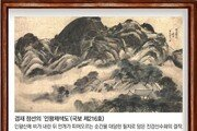 겸재 단원 모네 샤갈… '이건희 컬렉션' 올여름 시민에 공개전시