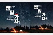 GS25, 한국 남성 '성기 비하' 포스터 사과…불매운동까지