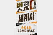 설민석 하차한 '벌거벗은 세계사' 새 시즌…6월 첫 방송