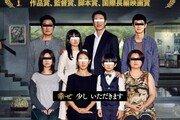 봉준호 영화 '기생충' 일본에서 연극으로 재탄생