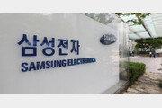 삼성전자, 또 진격… '8나노 RF 공정기술' 개발