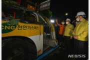 광주 매몰 버스 앞쪽 승객 8명…아름드리나무가 살렸다