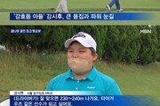 '강호동 아들' 시후군, 골프꿈나무로 뉴스 깜짝 등장