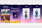 """""""아미들이 몰려온다""""… 한국맥도날드, 공식 앱 'BTS 특별 콘텐츠' 순차 공개"""