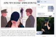 """조선일보, 성매매 기사에 조국 부녀 일러스트 썼다 사과… """"이미지만 보고 실수"""""""