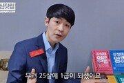 """'공신' 강성태 """"25살에 1급 靑비서관, 이 분이 탑"""""""