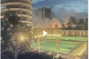 [영상]플로리다 아파트 붕괴 CCTV…1초만에 폭삭