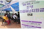 [단독]당정, 국민 90%에 재난지원금…1인당 25만원 가닥