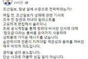 """정세균 """"조선일보 '쩜오급' 룸살롱 은어…일베인가"""""""