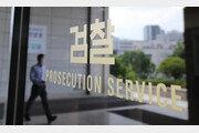 법무부 감찰담당관에 임은정…주요 수사팀장 대거 교체