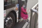 """""""기사가 부탁 거절"""" 버스 앞문에 앉아 출발 막은 여성"""