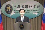 中 보란듯… '타이완' 국명 쓴 해외대표처 첫 개설