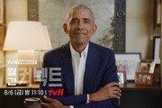 오바마, 내달 국내 TV 첫 출연…K팝-영화 기생충 얘기도