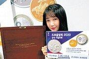 [간추린 뉴스]풍산화동양행, 도쿄올림픽 공식 기념주화 출시