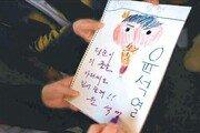 윤석열, 인스타 1호는 대구서 받은 '엉덩이 탐정' 그림