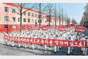 [주성하 기자의 서울과 평양사이]황해제철소 노동자 폭동의 진실