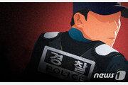 중국집 배달원으로 위장해 납치범 검거한 경찰