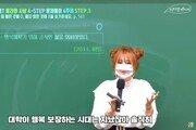 """'130억 잔고' 이지영 강사 """"대학이 밥벌이하는 시대 지났다"""""""