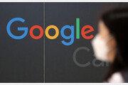 [사설]'OS 갑질'로 2074억 과징금 맞은 구글, 혁신 기업 맞나