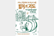 행복의 지도[바람개비/윤태진]