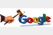 공정위, 'OS 갑질' 구글에 과징금 2074억