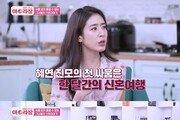 """민혜연 """"신혼여행서 부부싸움…남편 주진모 '결혼 잘못했나' 싶었다고"""""""