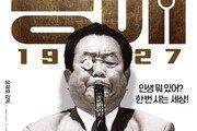 '국민연예인' 송해, 영화 도전…'송해 1927' 11월 개봉