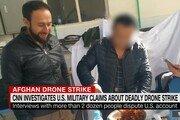 """CNN, 美카불공습 직후 영상 보도…""""폭탄 실렸다던 정부 주장에 의문 제기"""""""