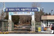 """서울구치소 재소자, 극단선택…""""누구도 CCTV 보지 않았다"""""""