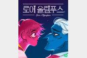 네이버웹툰 '로어 올림푸스', 만화계 오스카 '하비상' 수상