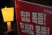 """""""文정부서 '부동산 투기 대폭발' 사태""""…무주택자들, 촛불시위"""
