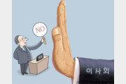 회장님 반대표에도 다수결로 투자 결정… SK의 '이사회 경영 실험'