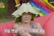 """김청, 이상형?…""""10살 연상 선호, 70세까지 가능"""""""