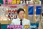 """김민경 """"매달 광고 하나씩 찍어""""…대세 '운동뚱'의 솔직 입담"""