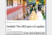 'daebak' 등 26개 한국어, 올해 옥스퍼드 사전 등재… 45년치보다 많아