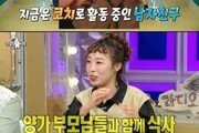 """오나미 """"박민과 사귄지 10개월…양가 부모님과 식사"""""""