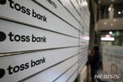 토스뱅크, 결국 대출 중단…5000억 한도 소진
