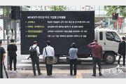 MZ세대의 新노조문화…SNS로 이슈 제기, 게릴라식 트럭 시위