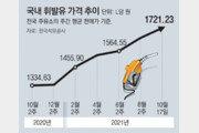 고삐 풀린 유가에 환율마저 치솟아… 휘발유값 7년만에 L당 1700원 넘겨