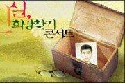 [NGO문화]의문사 진상규명위한 '진실, 희망찾기' 콘서트 개최