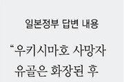 """日 '징용한인 엉터리 유골' 첫 시인 """"집단화장뒤 나눠 보관"""""""