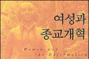 [실용기타]종교개혁史 기록서 무시된 '허스토리'