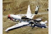 [극한 상황에서 살아남기]항공사고 시 생존율 높이려면…